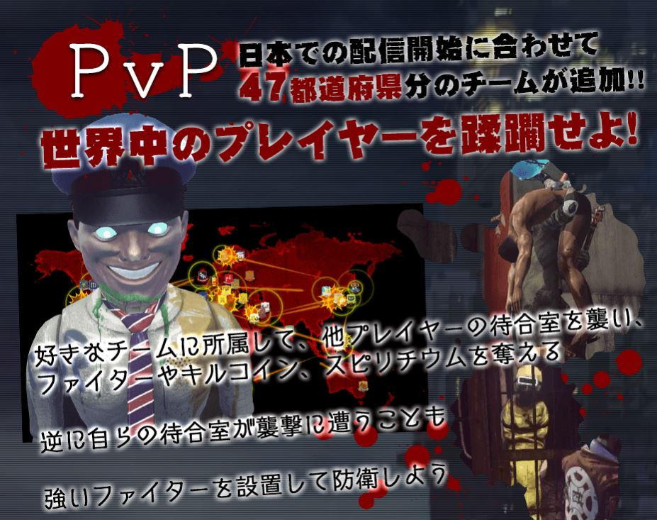 LET IT DIE pvp