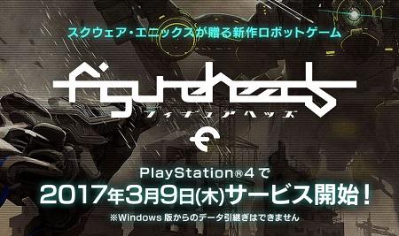 フィギュアヘッズ PS4版