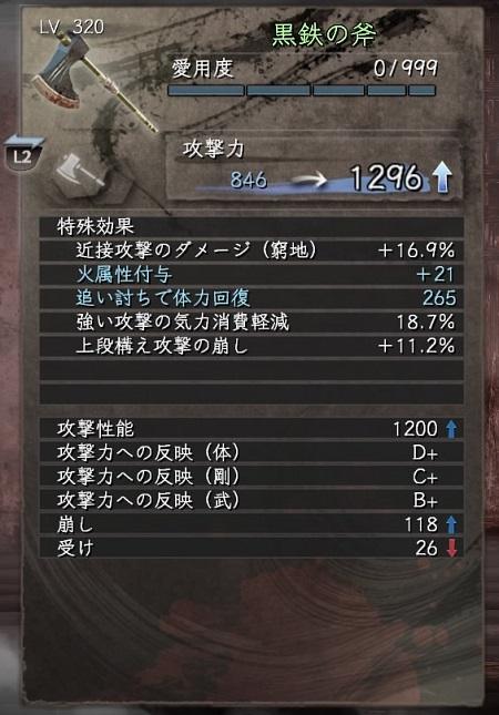 320武器