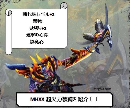 武器 クロス モンスターハンター 派生 ダブル MHXX/モンハンダブルクロス|全14武器種で作っておくべきおすすめ武器一覧!