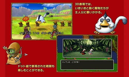 DQ11の3DS版