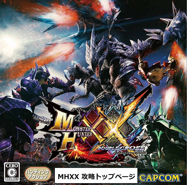 MHXX攻略要ページ