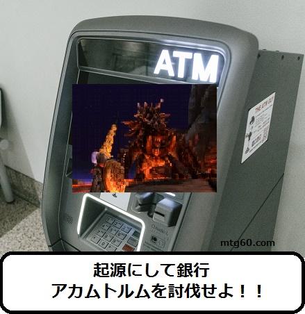 アカム銀行