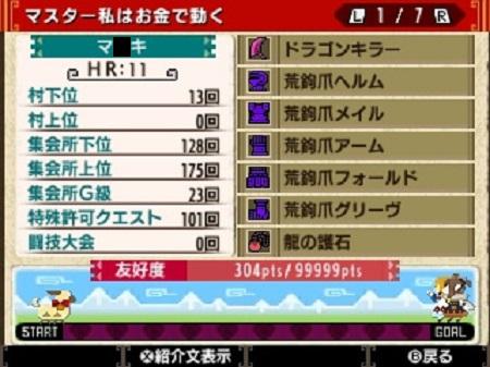 羽 モンハン 飾り 隼 刃 の xx