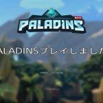 PALADINSのDL方法