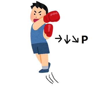 昇竜拳の調整