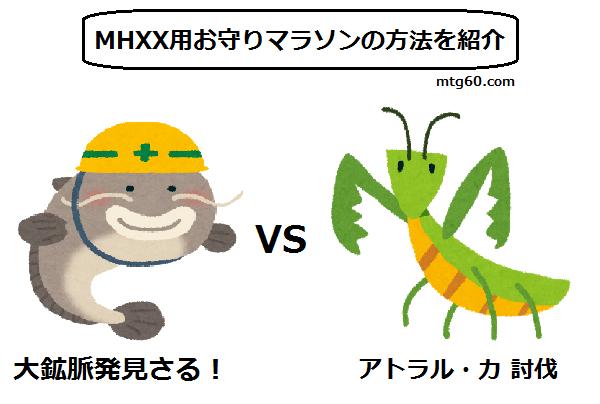 MHXXのお守りマラソン画像