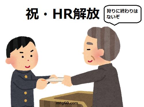 HR解放後の要素