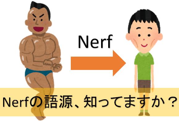ナーフの語源