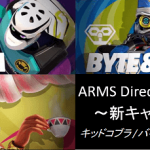ARMSの新キャラ紹介