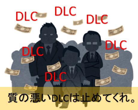 悪質なDLC