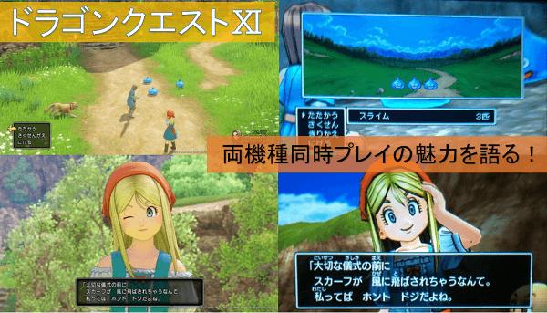 「3DSとPS4 ドラクエ11」の画像検索結果