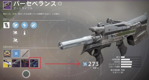 Destiny2』攻略。パワーの上げ方や融合の仕組みについて解説します ...