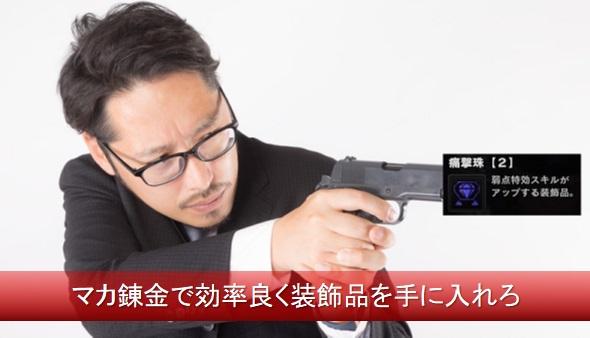 ワールド マカ 金 モンハン 錬