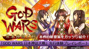 日本神話大戦レビュー