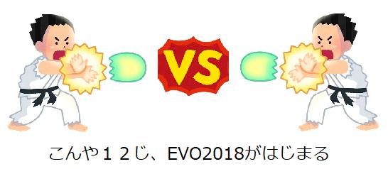 EVO2018