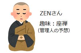 ZENさん