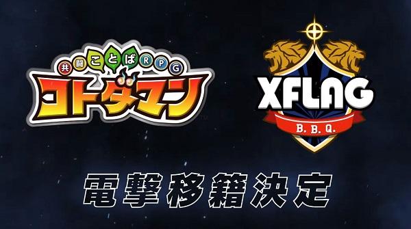 コトダマン』XFLAG移籍記念生放送まとめ。「ぷよぷよ