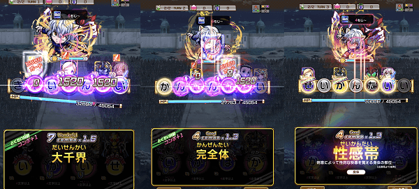 6 文字 コトダマン