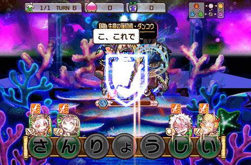文字 コトダマン 6
