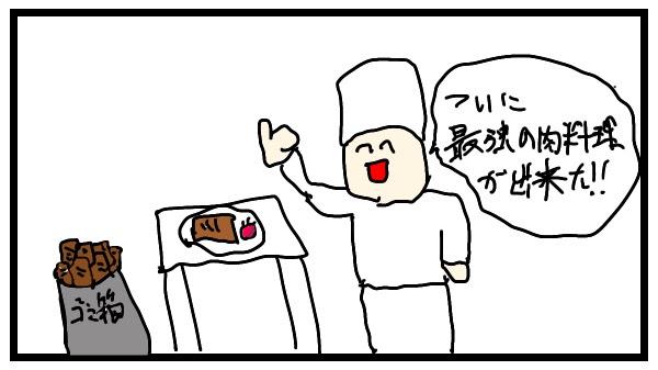 【料理3】