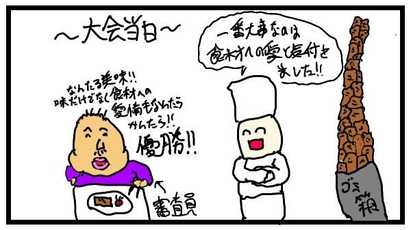 【料理4】