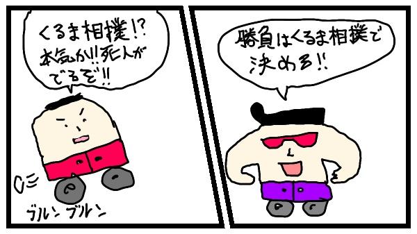 【不運1】