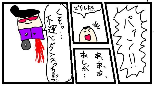 【不運5】