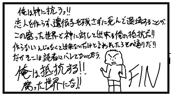 【生きるということ】10