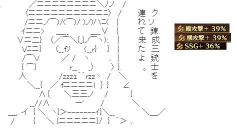 ハズレ錬成