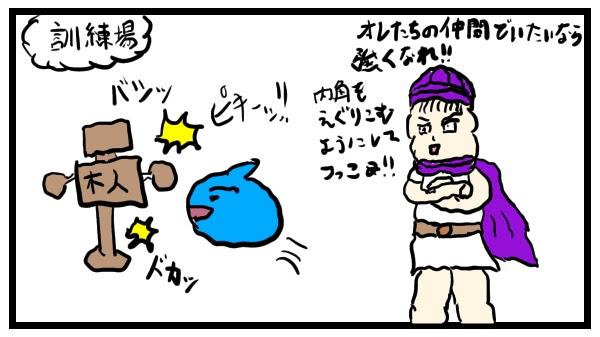 なかまモンスター2
