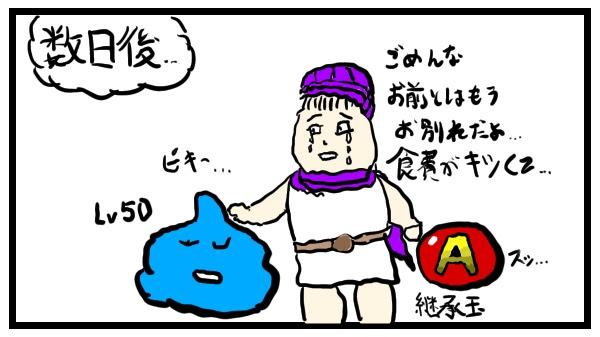 なかまモンスター3