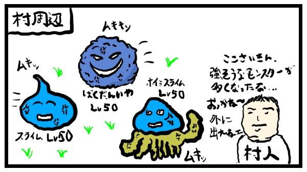 なかまモンスター4
