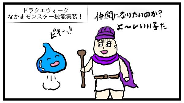なかまモンスター1