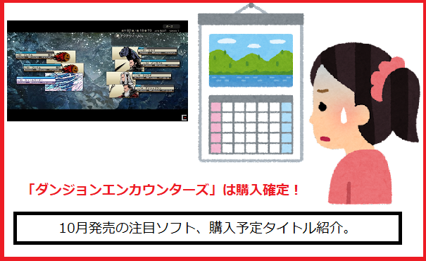 10月発売ゲーム